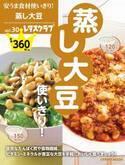 ダイエット中のおやつも紹介 低糖質で人気の蒸し大豆使いきりレシピ