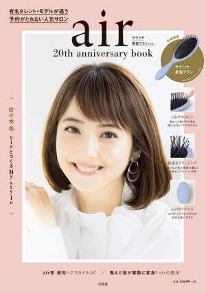 美髪ブラシでサラサラツヤ髪に 有名モデルが通う美容室air20周年記念