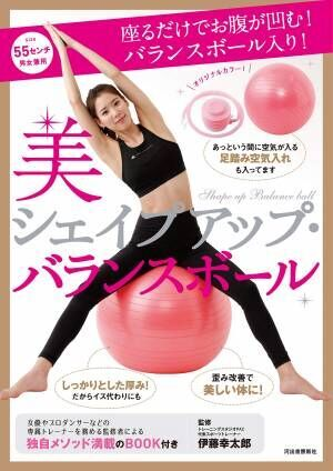 草笛光子さんのトレーナー監修 バランスボールで美シェイプアップ