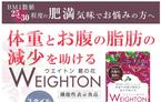 体重とお腹の脂肪の減少を助ける「ウエイトン葛の花」新発売