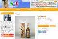 まろやかで飲みやすい『くろきび酢』発売