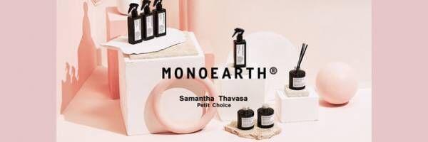 「Samantha Thavasa Petit Choice」初のボディケア商品!常設店オープン