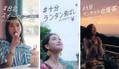 JALカード「マイル旅」新WEB CM第2弾は「海外」へ!