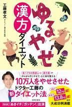 テレビで人気の内科医・漢方医の『ゆるやせ漢方ダイエット』