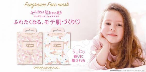 ステキな香りに包まれて。フレグランスフェイスマスク新発売