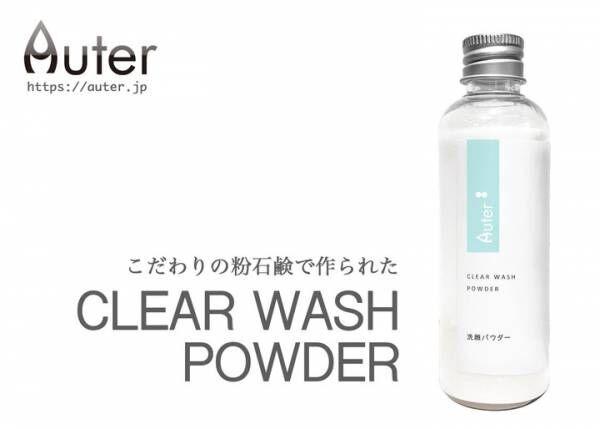 敏感肌にオススメ!洗顔パウダー「Auter Clear Wash Powder」