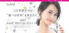 美顔器つきのクリスマスコフレ「belulu SPECIAL GIFT SET 2019」限定発売