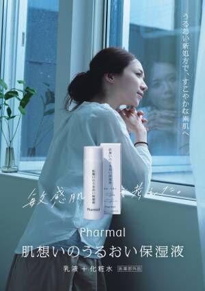医薬部外品 薬用スキンミルク『肌想いのうるおい保湿液』 発売