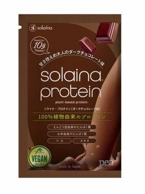 『ソライナ・プロテイン(ダークチョコレート味)』発売