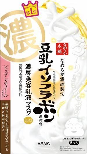 豆乳スキンケア「なめらか本舗」より新エイジングケアマスク誕生
