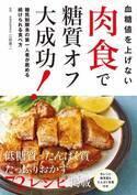 肉食で糖質オフ 第一人者の江部康二医師監修 72レシピ
