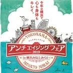 ヒューマンアカデミーブース出展!横浜で美の催し開催