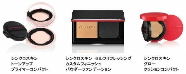 肌とシンクロして美肌を作る!SHISEIDOの新ベースメイクシリーズ発売