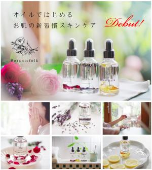 スキンケアオイル「Botanicfolk」先行予約キャンペーン中!