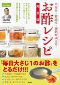 ダイエット・アンチエイジング・健康 お酢レシピ完全版