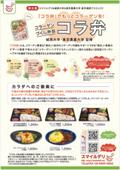 日本初!業界初!コラーゲンづくしのお弁当『コラ弁』