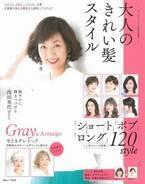人気サロンが提案『大人のおしゃれ手帖特別編集 大人のきれい髪スタイル』