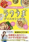 「ヒルナンデス!」で大人気! 家政婦makoのレシピで時短ダイエット