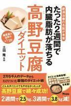高野豆腐ダイエットで美肌・整腸・更年期対策 2週間で内臓脂肪が落ちる