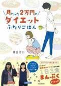 食費1日660円! 『月たった2万円のダイエットふたりごはん』
