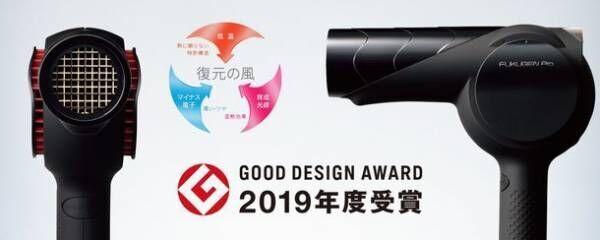 「復元ドライヤー Pro」がグッドデザイン賞に!