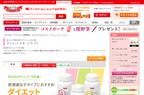 ドクターシーラボより肥満遺伝子タイプ別「ダイエットサポートサプリ」発売