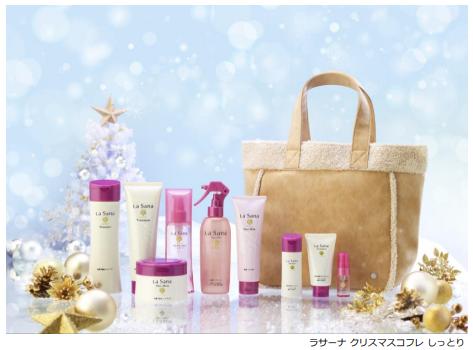 「ラサーナ クリスマスコフレ 2019」11月1日に登場