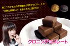 低カロリーで美味しい!健康志向の女子におすすめ『クロニンチョコレート』