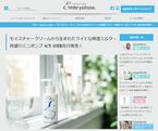 フランス皮膚科医が作る天然由来の保湿ミルク!待望のミニボトル発売
