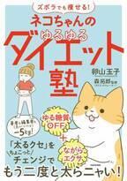 ズボラな著者と編集者も痩せた!『ネコちゃんのゆるゆるダイエット塾』