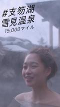 谷川りさこさん出演!話題のスポット4ヶ所を巡るJALカード「マイル旅」新WEB CM公開中