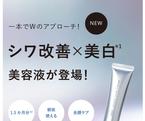 シワ改善と美白にアプローチ「リンクルホワイトエッセンス」発売