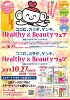 入場無料!健康と美容の体験型イベントを開催