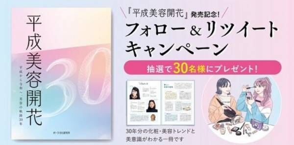 ポーラ文化研究所が『平成美容開花』発売記念キャンペーンを実施中