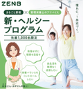1000名限定!ZENB STICKヘルシープログラム開始