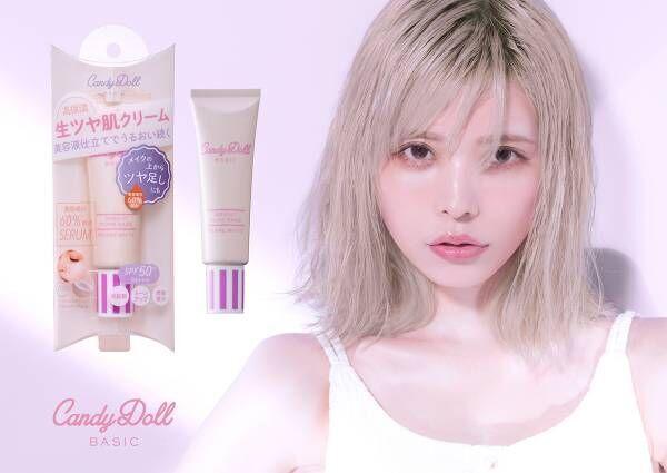 美容成分60%!透明感&トーンアップ&UVカットケアを叶える