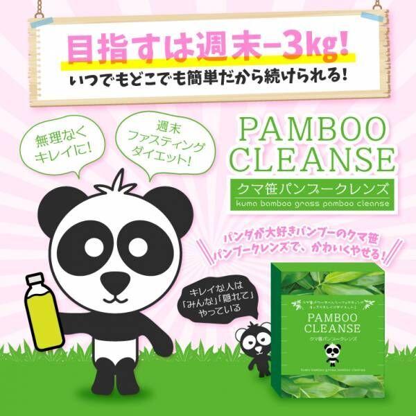 ファスティングダイエット用ドリンク「クマ笹パンブークレンズ」発売!