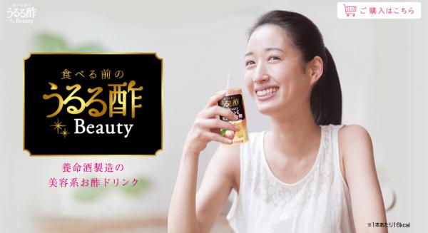 美容成分入りのお酢ドリンク「食べる前のうるる酢Beauty」に新商品登場