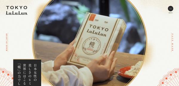 地域限定フェイスマスク「東京ルルルン」新発売