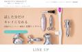 美容家電や美容機器をレンタルで!「Beauty Rental」スタート