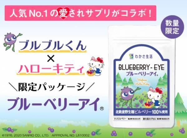 キティちゃんとブルブルくんがコラボした『ブルーベリーアイ』を限定販売