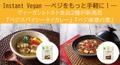「Instant Vegan(インスタントヴィーガン)」から新商品を発売