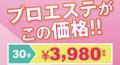 3980円から!3プライス制の痩身エステサロン「Beauty body」