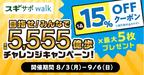 歩数記録アプリ『スギサポwalk』を使って、お得なクーポンを手に入れよう!