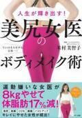 運動嫌いなのにフィットネス日本一 ボディメイクの最強メソッド