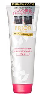 白髪染め効果のあるカラーコンディショナーに新色登場!