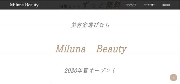 美容室にもサブスクリプションの波。Miluna Beautyのサービスとは?