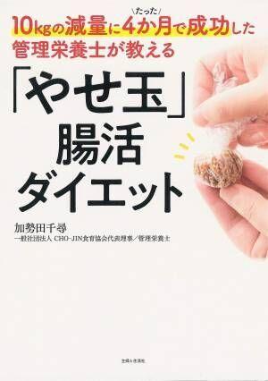 10kg減!「善玉菌」を増やそう! 管理栄養士が教える「やせ玉」腸活