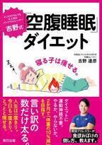 ストレスフリー「寝る子は痩せる」『吉野式「空腹睡眠」ダイエット』