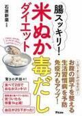 体の中からキレイに!米ぬかパウダーの新しい食習慣とダイエット効果